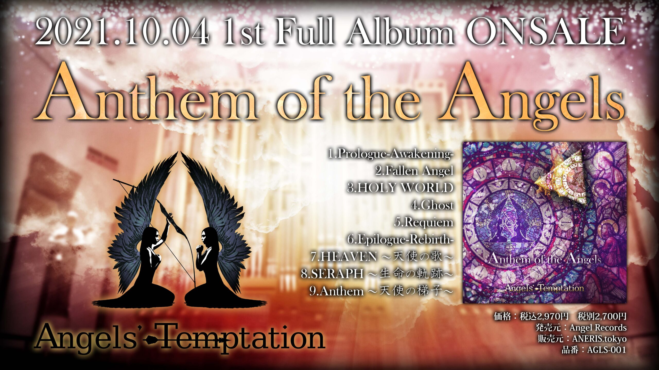 2021.10.04 release 1st Full ALBUM「Anthem of the Angels」